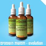 תוסף תזונה טבעי - תוסף תזונה טבעי אבולושן Evolution חמשת השמנים