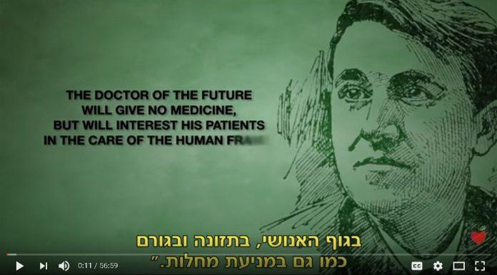 אפשר לרפא סרטן - היום. הסרט המלא + עברית