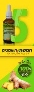 כאבי מחזור - חמשת השמנים נגד כאבי מחזור - שמן קנאביס המפ גינגר כורכומין